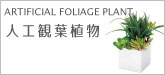 ARTIFICIAL FOLIAGE PLANT